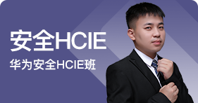 华为安全HCIE班