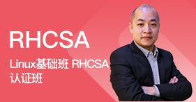 Linux基础班 RHCSA认证班