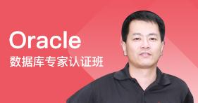 Oracle数据库专家认证