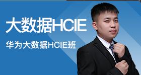 大数据HCIE班