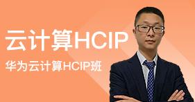云计算HCIP班