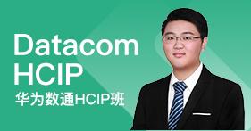 数通(Data-com)HCIP班