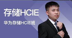 存储HCIE班
