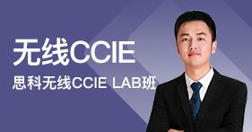 思科无线CCIE班