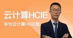 云计算HCIE班