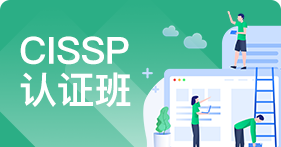 CISSP认证班