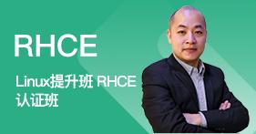 Linux提升班 RHCE认证班